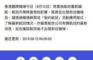 香港机场运行受阻!六航企公布香港机票处置方案