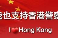 我也支持香港警察