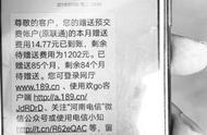 """郑州一市民用了 11年的""""过时套餐""""不想换 手机一个多月内被停机3次"""
