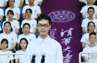 新生代表董佳林在清华大学2019级本科生开学典礼上的发言 | 在奋斗中成就未来