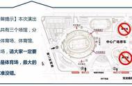 来看林俊杰演唱会的注意啦!这些路段将实施交通管制