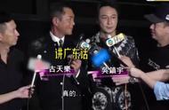 古天乐提示吴镇宇讲粤语,结果3次转换失败,张家辉的表情亮了