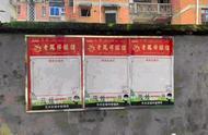 东乡贴小广告的注意了,这里有160个免费张贴栏