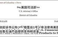 美国直接对伊朗油轮发布逮捕令