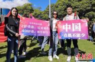 """悉尼华侨华人自发举行""""爱国护港 反对暴乱""""和平集会"""