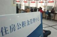 郑州市的公积金和河南省的公积金有什么区别