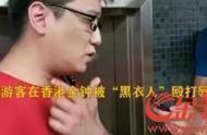 昨晚,这位内地游客遭示威者围攻辱骂后,面对香港记者的陷阱回了这句话