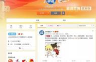 """山东省互联网违法和不良信息举报中心 微博""""山东辟谣""""上线运行"""