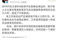 吴亦凡被激光笔照射 工作室:已委托主办方追查
