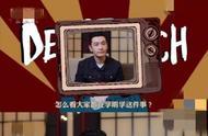 """心态好!黄晓明回应""""明学"""":大家开心就好"""