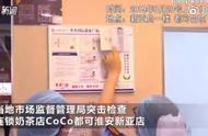 CoCo奶茶店查出腐烂水果 市监局:未用于制作茶饮