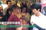 香港市民怒斥废青:我们这些父母不上班你吃啥啊?