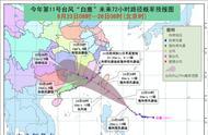 """11号台风白鹿最新消息:将正面袭击广东福建 台风""""白鹿""""实时路径图"""