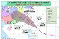 """今夜到明天,上海局部大到暴雨!台风""""白鹿""""无直接影响"""