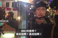 """BBC的是吧?过去拍啊!""面对假记者,港警嗓子都哑了……"