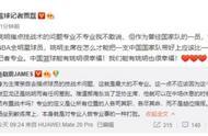 足球记者批评姚明不专业说了什么?赵震为什么批评姚明不专业