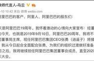 马云今日卸任阿里董事局主席