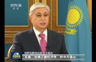 哈萨克斯坦总统新闻联播秀中文 其将于10日至12日访华