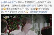 """杨紫追星成功,偶像赵薇终于回复并大赞她是""""大家都爱的小妹妹"""""""