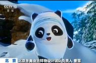 你好,冰墩墩、雪容融!北京冬奥会 冬残奥会吉祥物诞生记
