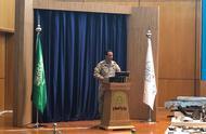 沙特公布石油设施遇袭调查结果 称伊朗嫌疑极大