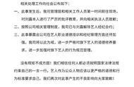 芒果TV发表致歉声明 与大闹车站女演员刘露解约