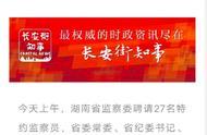 每经17点丨商务部官宣:10000吨中央储备猪肉来了;主持人汪涵赴任湖南省监察委;7地上调最低工资标准