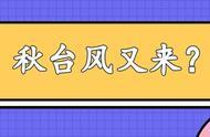 """全国入秋进程图新鲜出炉!秋台风还要来""""添乱""""?"""