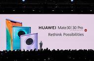 华为二代5G手机Mate 30正式发布:未预装谷歌系应用