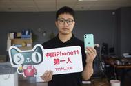 """天猫称诞生中国""""iPhone 11第一人"""""""