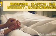研究称人能感知自己已死亡:心脏停跳身体无法移动,大脑仍然清醒