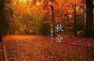 今日秋分!2019年秋分具体时间是几点几分 秋分习俗节气有哪些?