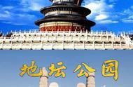 转存!国庆当天颐和园等北京18家公园免费