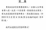 「人物」金利来创办人曾宪梓离世,他是最早投资内地的香港企业家