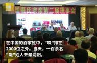 全国仅有5千人的姓氏你知道吗?啜姓来源介绍 中国人口最多姓氏前十排名