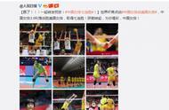 中国女排世界杯七连胜 岳云鹏张柏芝等明星发文祝贺