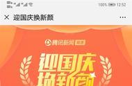超1.4亿人参与!微信国庆专属头像刷屏:腾讯服务器崩了