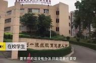 东莞技术学院回应禁穿拖鞋短裤进教学区,学生应注重仪表