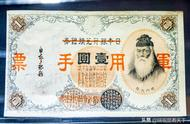 Inn of Heibei tall tablet: Army ticket reveals Japanese Invading Army of white channel museum, denom