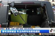 爱车深夜车窗被砸、东西被盗,车主向停车管理方索赔遭拒