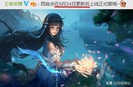 王者荣耀:官方确认新英雄西施24号上线,两套推荐出装一览