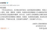 河南永城玛莎拉蒂案,官方通报:3犯罪嫌疑人被批捕