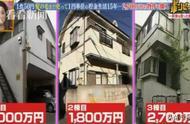 日本最省女孩 15年买下3套千万豪宅 原来我的豪宅被我吃了 你呢?