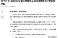 贵州阻击领头羊进冲超区,却收重磅罚单 官员辱骂裁判被禁赛6场