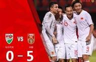 国足5-0马尔代夫迎来开门红 大胜背后有哪些地方引起思考?