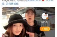 徐璐张铭恩公布恋情了,恭喜恭喜,下一对是???