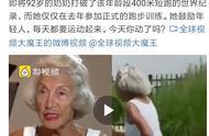 美国91岁奶奶打破该年龄段400米短跑世界纪录
