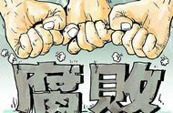 违规借贷获利,浙江省这4名党员干部被处分并通报