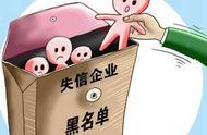 两万多户企业被列入严重违法失信名单