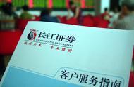 对话举报长江证券女员工:总裁行贿上位,内部编红歌搞个人崇拜